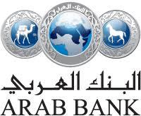 Logo ARAB Bank logiciels de gestion Logiciels de gestion Paie du personnel, Comptabilité, Gestion Commerciale ARAB BANK